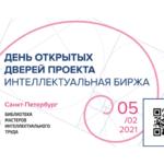 """День открытых дверей """"Интеллектуальной биржи"""""""